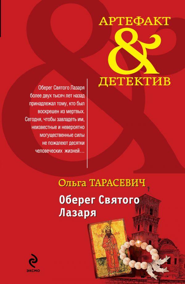 Оберег Святого Лазаря Тарасевич О.И.