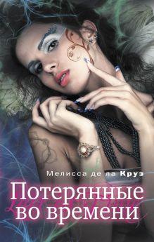 Потерянные во времени обложка книги