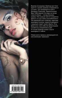Обложка сзади Потерянные во времени Мелисса Де ла Круз