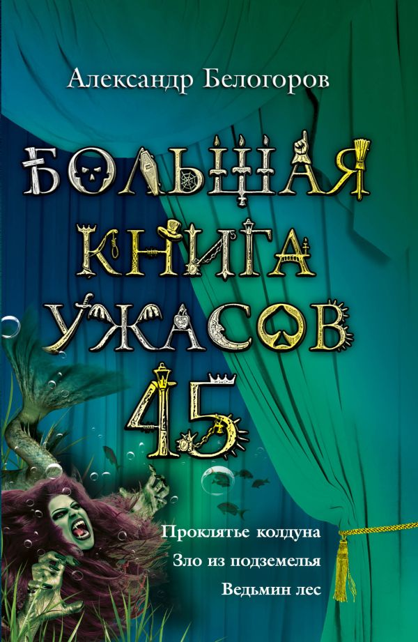 Большая книга ужасов. 45 Белогоров А.И.