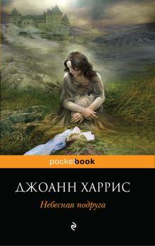 Харрис Дж. - Небесная подруга обложка книги
