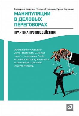 Манипуляции в деловых переговорах: Практика противодействия Гуленков К.,Сорокина И.,Стацевич Е.