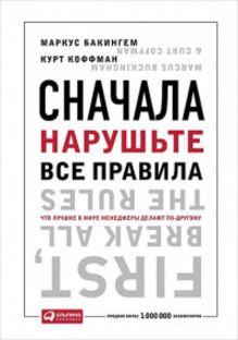 Бакингем М.,Коффман К. - Сначала нарушьте все правила! Что лучшие в мире менеджеры делают по-другому? (обложка) обложка книги