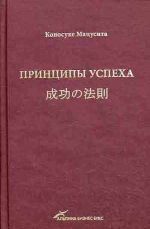 Принципы успеха Мацусита К.