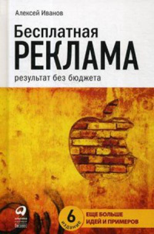 Бесплатная реклама: Результат без бюджета Иванов А.