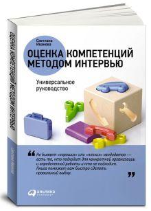 Иванова С. - Оценка компетенций методом интервью: Универсальное руководство (обложка) обложка книги