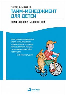 Тайм-менеджмент для детей: Книга продвинутых родителей Лукашенко М.