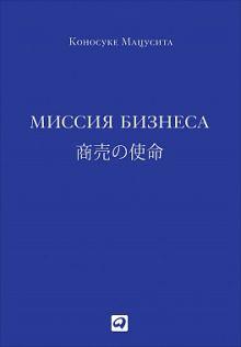 Мацусита К. - Миссия бизнеса обложка книги