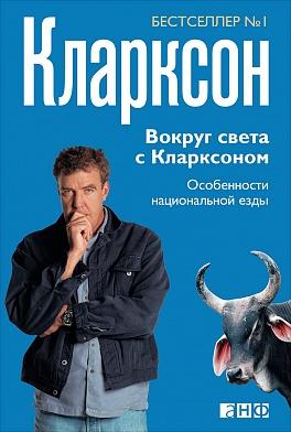 Вокруг света с Кларксоном: Особенности национальной езды (обложка) Кларксон Дж.