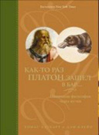 Как-то раз Платон зашел в бар…: Понимание философии через шутки Каткарт Т.,Каткарт Т.