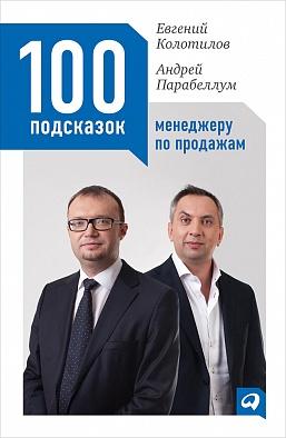 100 подсказок менеджеру по продажам Колотилов Е.