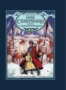 Джойс У. - Ник Северянин и битва с Королем кошмаров' обложка книги