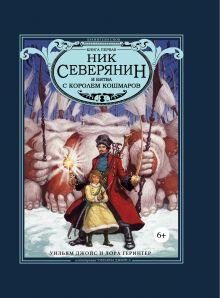 Джойс У. - Ник Северянин и битва с Королем кошмаров обложка книги