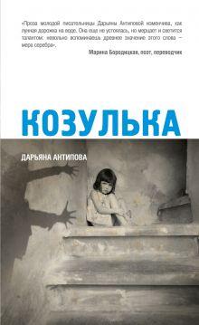 Антипова Д. - Козулька обложка книги