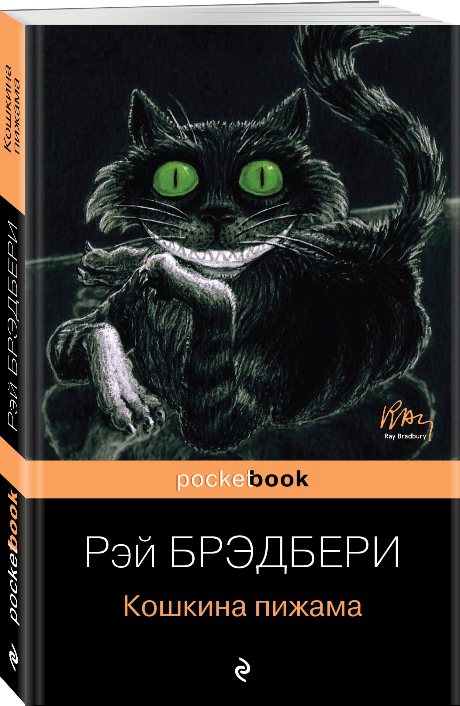 Брэдбери Р. Кошкина пижама рэй брэдбери кошкина пижама