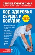 Бубновский С.М. - Код здоровья сердца и сосудов обложка книги