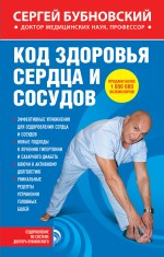 Код здоровья сердца и сосудов Бубновский С.М.