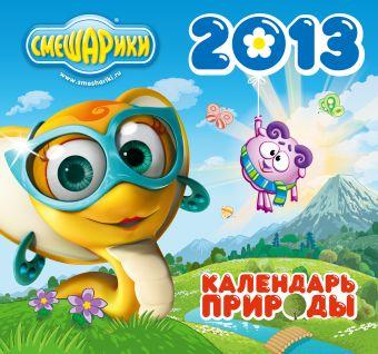 "Календарь ""Смешарики"" 2013: Природа"