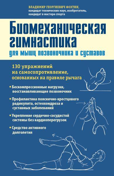 Биомеханическая гимнастика для мышц позвоночника и суставов (синяя обложка)