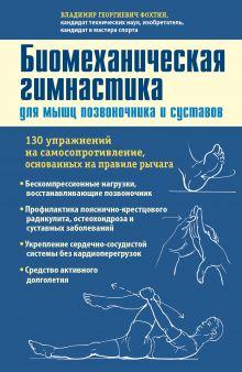 Фохтин В.Г. - Биомеханическая гимнастика для мышц позвоночника и суставов (синяя обложка) обложка книги