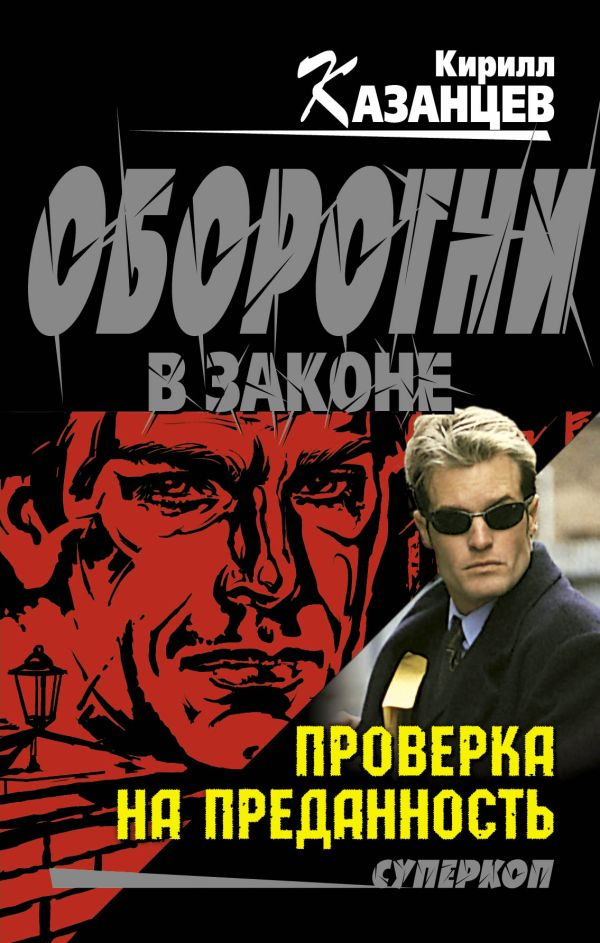 Проверка на преданность Казанцев К.