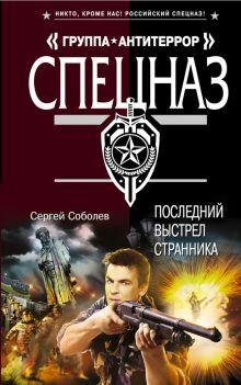 Соболев С.В. - Последний выстрел Странника обложка книги