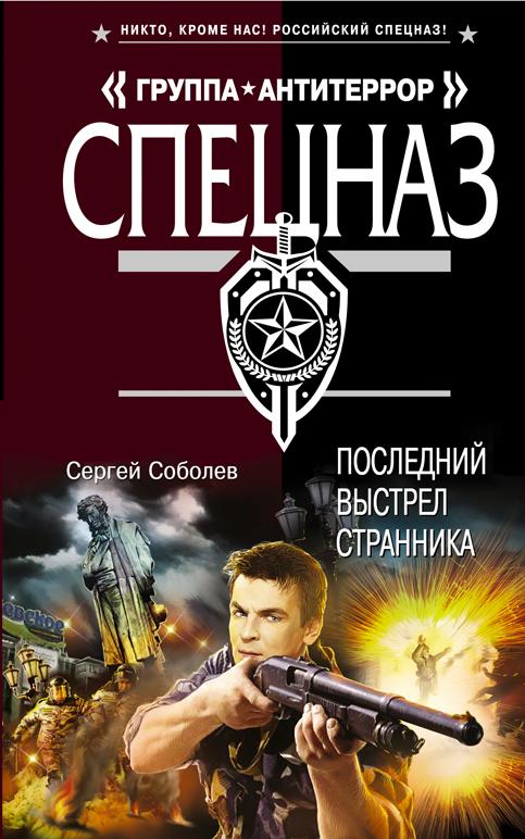 Последний выстрел Странника Соболев С.В.