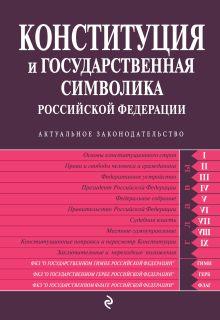 Обложка Конституция и государственная символика Российской Федерации