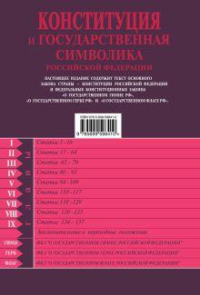 Обложка сзади Конституция и государственная символика Российской Федерации