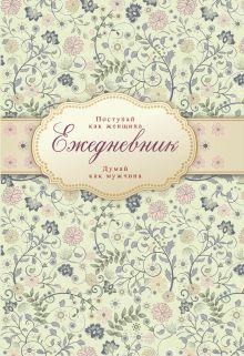 - Ежедневник Поступай как женщина, думай как мужчина (недатированный) обложка книги