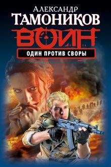 Тамоников А.А. - Один против своры обложка книги