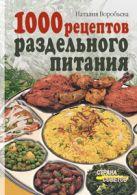 1000 рецептов раздельного питания. Воробьева Н.В.