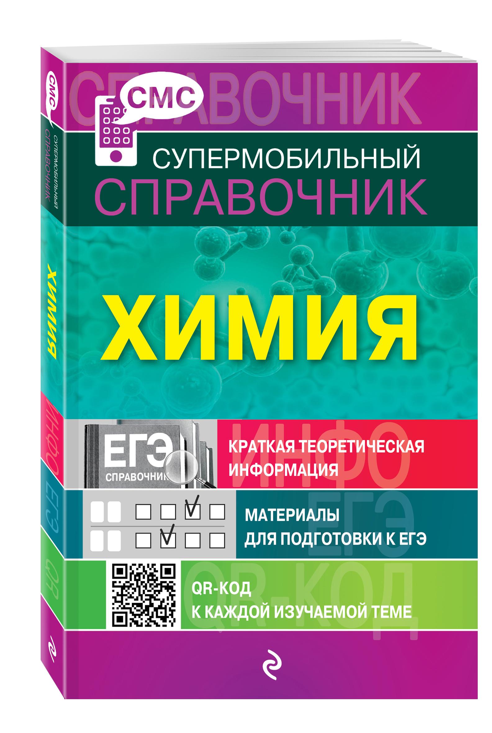 Химия (СМС)