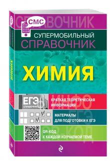 Варавва Н.Э. - Химия (СМС) обложка книги
