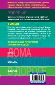 Обложка сзади Химия (СМС) Н.Э. Варавва