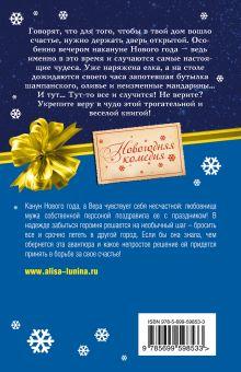 Обложка сзади Новогодний рейс Алиса Лунина