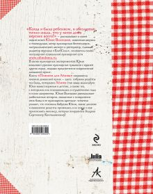 Обложка сзади Плюшки для Лёлика. Домашние рецепты Юлия Высоцкая