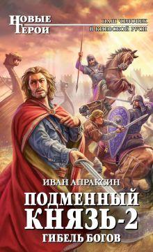 Апраксин И. - Подменный князь-2. Гибель богов обложка книги