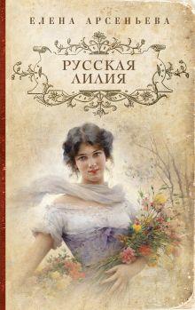 Арсеньева Е. - Русская лилия обложка книги