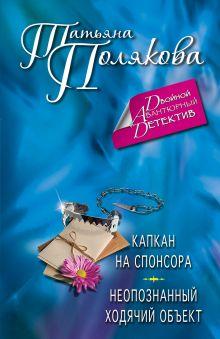 Полякова Т.В. - Капкан на спонсора. Неопознанный ходячий объект обложка книги
