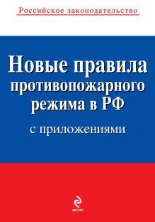 Обложка Новые правила противопожарного режима в Российской Федерации (с приложениями): текст с изм. и доп. на 2012 год