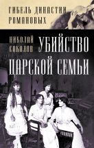 Соколов Н.А. - Убийство царской семьи' обложка книги