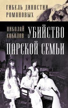 Убийство царской семьи обложка книги