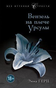 Герц Э. - Вензель на плече Урсулы обложка книги