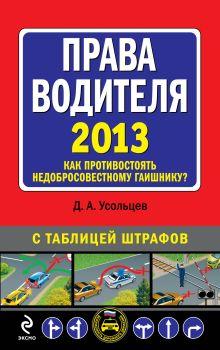 Права водителя 2013. Как противостоять недобросовестному гаишнику? обложка книги