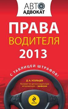 Права водителя 2013 обложка книги