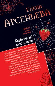 Арсеньева Е.А. - Клубничный вкус измены. Любимая девушка знахаря обложка книги