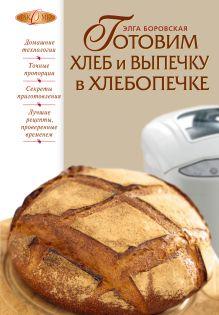 Боровская Э. - Готовим хлеб и выпечку в хлебопечке обложка книги