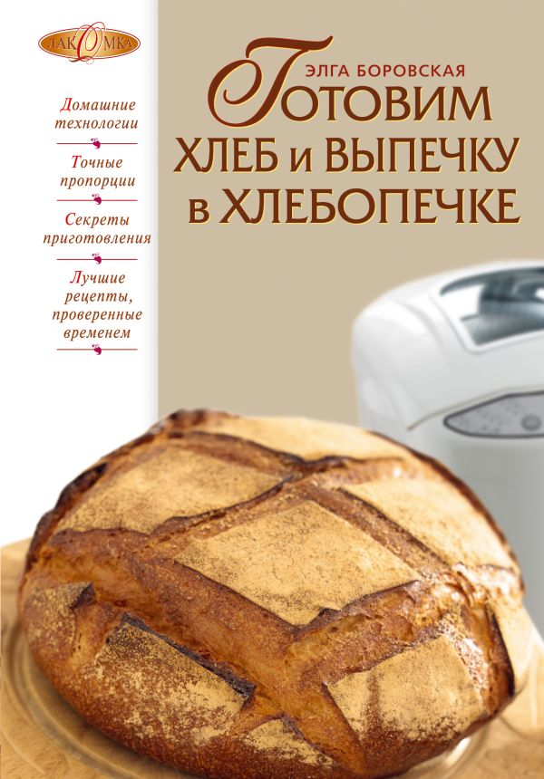 Готовим хлеб и выпечку в хлебопечке Боровская Э.