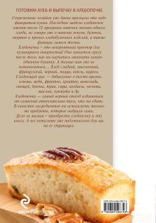 Обложка сзади Готовим хлеб и выпечку в хлебопечке Боровская Элга